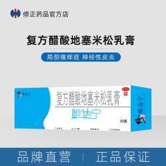 复方醋酸地塞米松乳膏-用于局限性瘙痒症、神经性皮炎 1盒