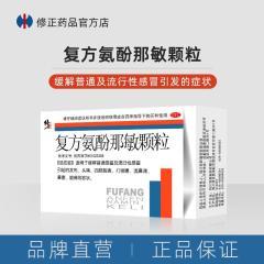复方氨酚那敏颗粒-感冒引起的发热、头痛、四肢酸痛