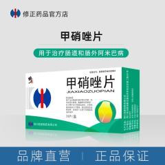 甲硝唑片-治疗肠道、肠外阿米巴病等
