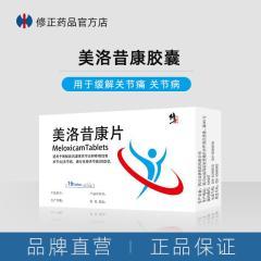 美洛昔康片-类风湿关节炎的症状治疗、疼痛性骨关节炎