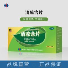清凉含片-受暑受热,口渴恶心,烦闷头昏,咽喉肿痛