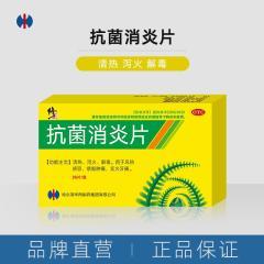 抗菌消炎片-用于风热感冒,咽喉肿痛,实火牙痛