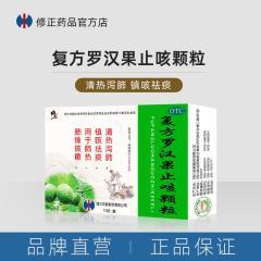 复方罗汉果止咳颗粒-本品用于肺热、肺燥咳嗽。