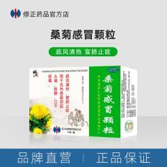桑菊感冒颗粒-用于风热感冒初起,头痛,咳嗽