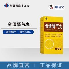 金匮肾气丸-温补肾阳、化气行水。用于肾虚水肿、腰膝酸软、小便不利、畏寒肢冷。