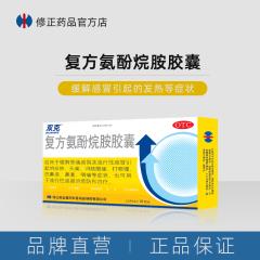 复方氨酚烷胺胶囊- 普通感冒及流行性感冒引起的发热、头痛、四肢酸痛