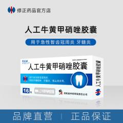 人工牛黄甲硝唑胶囊-牙髓炎、根尖周炎等