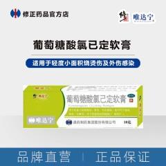 葡萄糖酸氯已定软膏-用于小面积烧伤、烫伤、外伤感染 1盒
