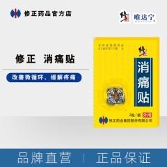 消痛贴-改善微循环、缓解疼痛 1盒
