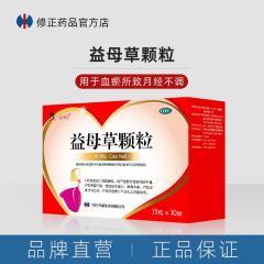 益母草颗粒 -非处方药,15g×10袋。