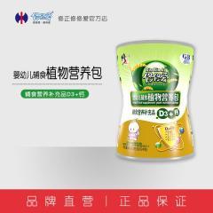 修正牌修修爱婴幼儿辅食植物营养包营养补充品D3+钙 2g/包*24包