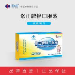 修正牌修修爱婴幼儿童锌口服液葡萄糖酸锌口服溶液10ML*12支