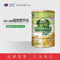 修正牌修修爱婴幼儿辅食植物营养包营养补充品D3+钙 2g/包*45包