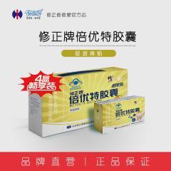 修正牌修修爱倍尤特胶囊儿童成人促进排铅补充钙铁锌30粒