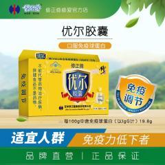 修正牌修修爱优尔胶囊8g(0.2g*40粒)盒儿童成人提高增强免疫力口服免疫球蛋白