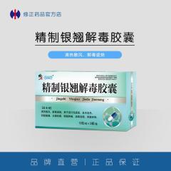 修正牌精致银翘解毒胶囊清热退烧 用于流行性感冒 发冷发热四肢酸痛