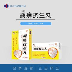 修正蠲痹抗生丸补骨、活血、止痛 根骨刺 颈椎病