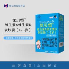 优贝恒维生素A维生素D软胶囊(1~3岁)补充维生素A维生素D
