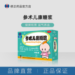参术儿康糖浆—小儿疳积,脾胃虚弱,食欲不振
