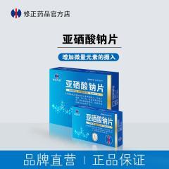 亚硒酸钠片-用于防治缺硒引起的疾病,如克山病,大骨节病等