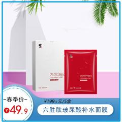 【限时闪购】六胜肽玻尿酸补水面膜 1盒