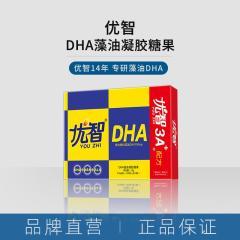 优智DHA藻油凝胶糖果