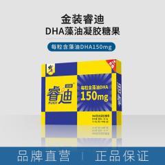 金装睿迪DHA藻油凝胶糖果