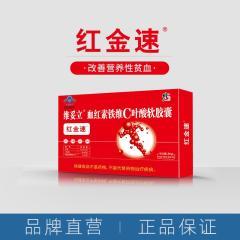维妥立®血红素铁维C叶酸软胶囊