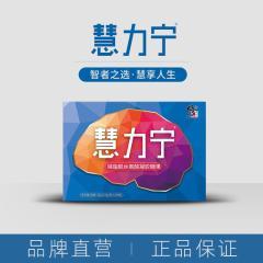 慧力宁磷脂酰丝氨酸凝胶糖果