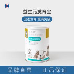 杜力德益生元发育宝-促进发育 提高免疫 防止下痢(包装升级新旧随机)