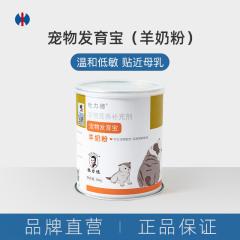 杜力德宠物发育宝(羊奶粉)-贴近母乳,补充营养,增强体质(包装升级新旧随机)