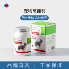杜力德宠物高能钙-强壮骨骼 高纯度钙 易吸收