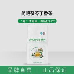 修正简吧茯苓丁香茶 4g/包*30包/袋