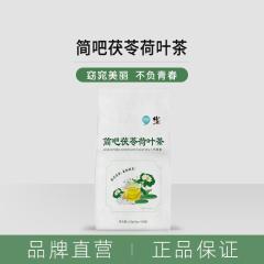 修正简吧茯苓荷叶茶 4g/包*30包/袋