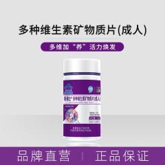 修正新维士®多种维生素矿物质片(成人)  0.9 g/片*60片/瓶