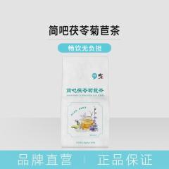 须修正简吧茯苓菊苣茶 4g/包*30包/袋