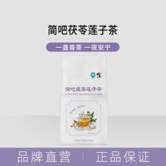 修正简吧茯苓莲子茶 4g/包*30包/袋