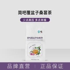 修正简吧覆盆子桑椹茶 4g/包*30包/袋