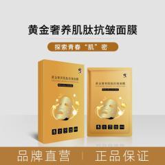 修正黄金奢养肌肽抗皱面膜 28ml/片*5片/盒
