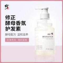 修正酵母香氛护发素 500ml/瓶