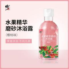 修正水果磨砂沐浴露(樱桃味) 350ml/瓶