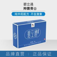 碧立通抑菌膏 10g/瓶 抑菌 清洁 护理 纯中药配方 不含激素 无依赖性 儿童可用
