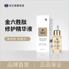 简莉 金六胜肽修护精华液 1盒