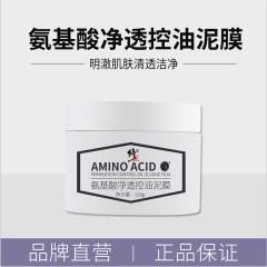 氨基酸净透控油泥膜