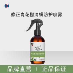 修正青花椒清螨防护喷雾