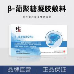 修正β-葡聚糖凝胶敷料