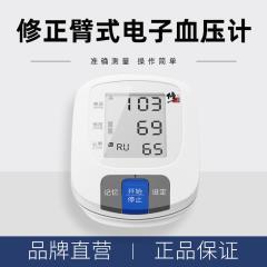 修正臂式电子血压计