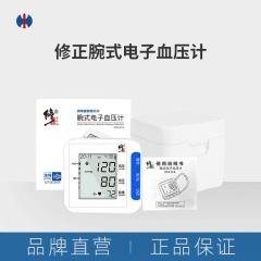 修正手腕式家用血压测量仪 高精准电子血压仪器 USB充电款 全自动语音播老人血压器 BX318