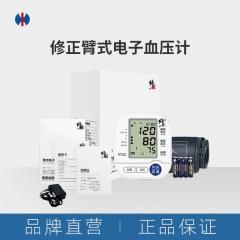 修正 血压测量仪上臂式高精度 全自动智能电子血压计精准量血压测量 老人血压器 语音播报 BSX595