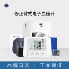 修正 电子血压计家用 血压测量仪 医用级老人上臂式语音播报全自动 精准检测仪器家用 BSX585